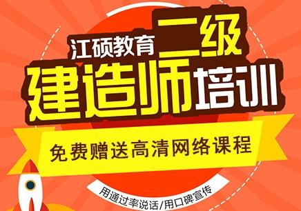 二级建造师培训学习 南京江硕