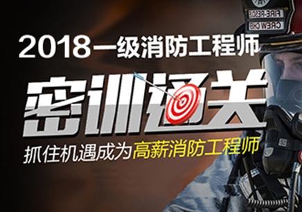 无锡江硕消防工程师考试培训