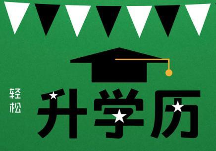 江南大学成考培训