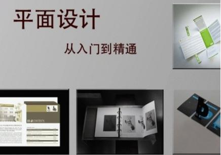 深圳业余平面设计培训业余班