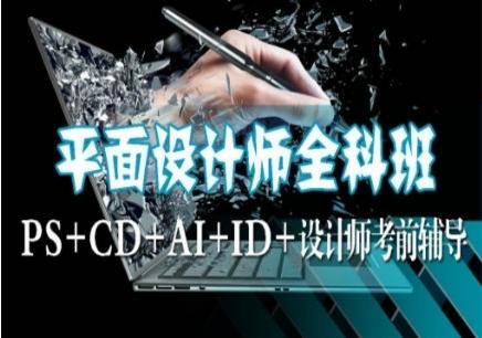 电脑平面设计培训 深圳