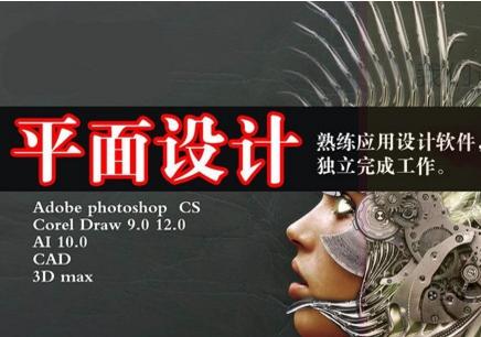 深圳龙岗业余平面设计培训价格