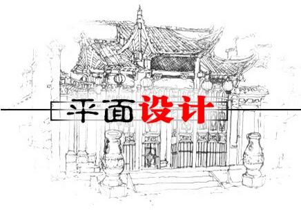 深圳平面设计拓展培训