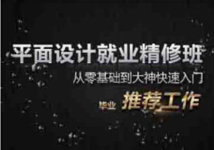深圳平面设计提升