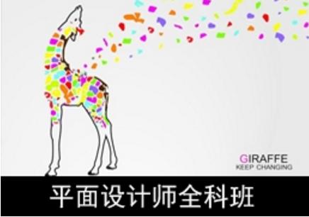 深圳平面设计教学
