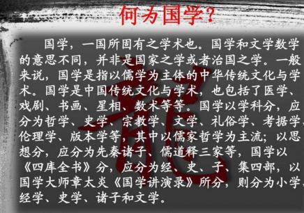 上海国学培训机构哪家好