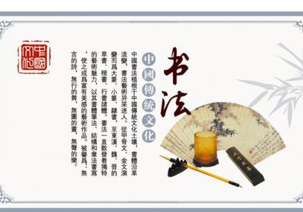 上海徐汇区儿童书法培训班