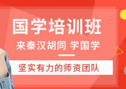 上海國學培訓班招生