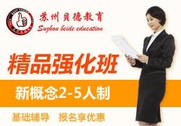 苏州新概念英语培训