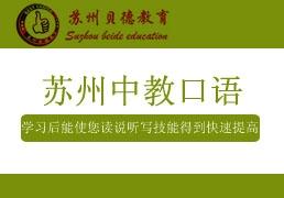 苏州中教口语培训