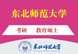 东北师范大学教育硕士招生简章