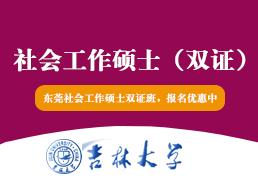 2017年吉林大学社会工作硕士(双证)招生简章