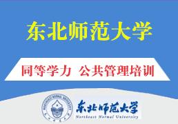 东北师范大学同等学力公共管理培训