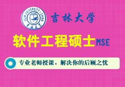 吉林大学软件工程硕士(MSE)培训课程