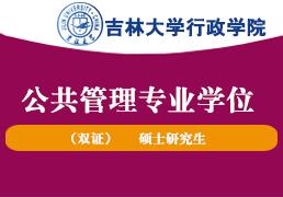 吉林大学行政学院公共管理专业学位(双证)硕士研究生培训