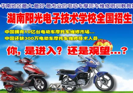 长沙全能电动车摩托车维修培训班