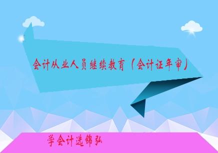 会计从业人员继续教育 深圳