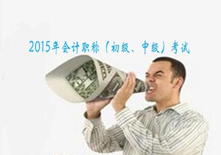 深圳中级会计职称薪资