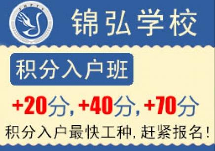 【入深户首选】助理电子商务师积分班