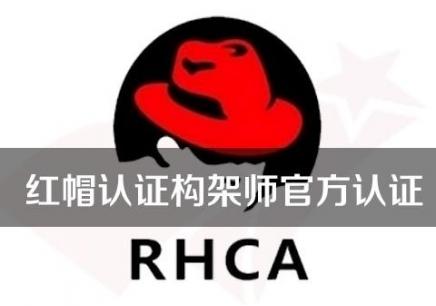 红帽Linux RHCA培训课程北京哪家机构好