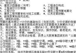 徐州土建培训