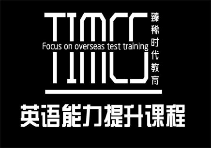 天津英语能力提升课程