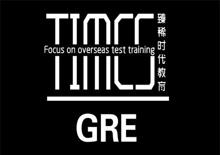 天津GRE培训3人直通班