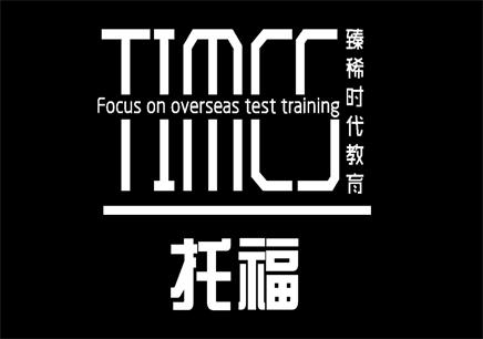 天津托福一对一培训