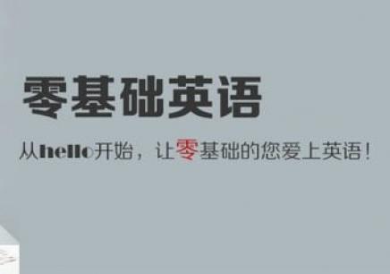 重庆零基础英语培训 重庆零基础英语培训课程