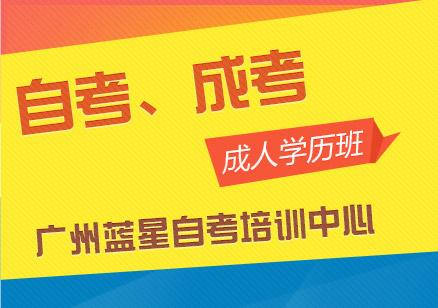 广州好的自考培训机构