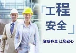 注册安全工程师考试辅导班