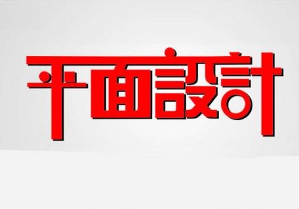 北京朝阳平面设计培训哪家好