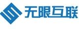 北京无限互联