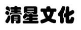 上海清星文化传播工作室