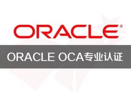 苏州Oracle认证培训