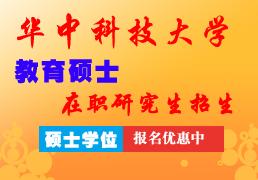 华中科技大学教育硕士在职研究生招生简章