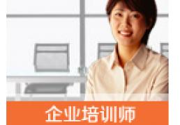 助理企业培训师(三级)