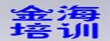 天津金海培训中心