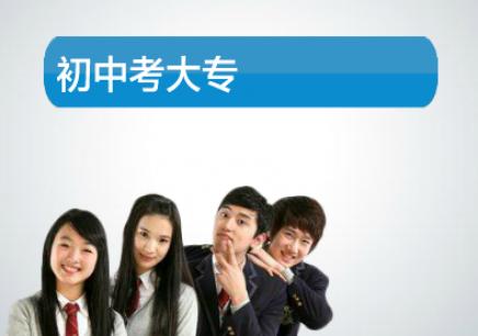 初中文化可以报成人高考吗