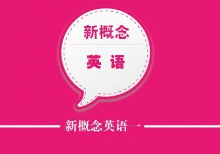 龙岗新概念外语培训培训班