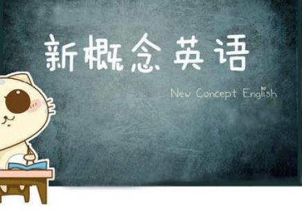 深圳成人新概念英语培训学习