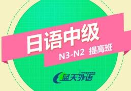 日语中级提高班(N3-N2)