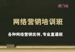 东莞虎门网络营销培训班