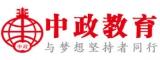 中政教育(公职考试第一品牌)