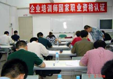 福州企业培训师考试培训