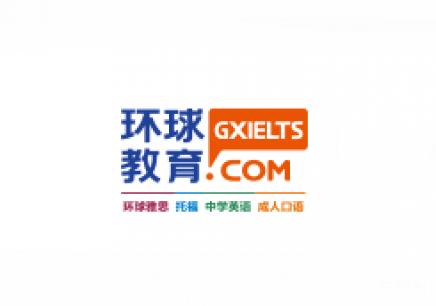 南宁环球教育阳光100校区_电话_地址