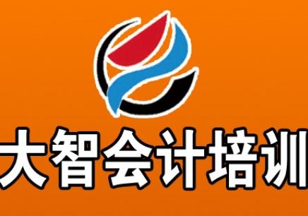 南京会计实操培训课程