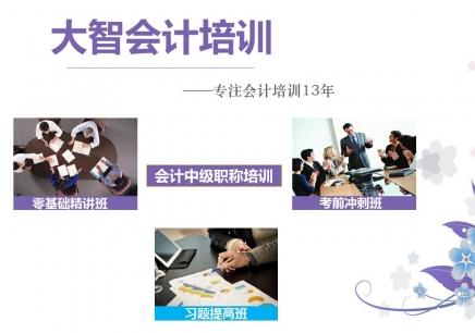 南京中级会计培训多少钱