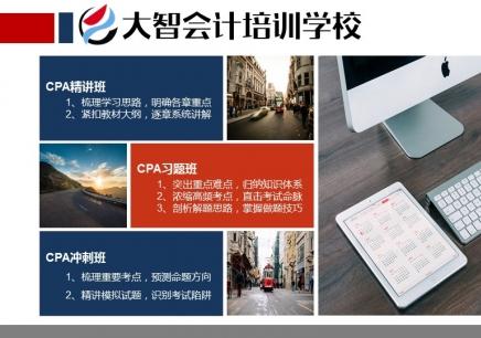 南京注册会计师培训多少钱