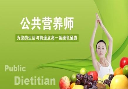 徐州公共营养师考证培训徐州哪里有学公共营养师课程的公共营